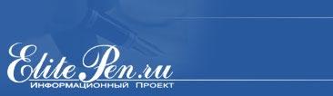 Список форумов ElitePen.ru - все о ручках
